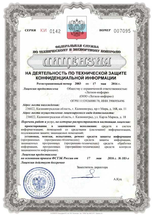 Лицензия ФСТЭК России на деятельность по технической защите конфиденциальной информации.