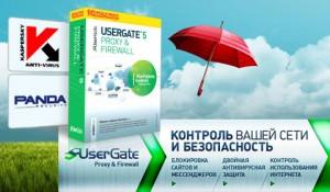 UserGate