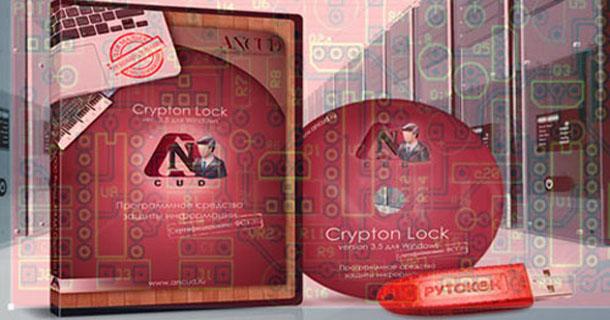 Crypton Lock